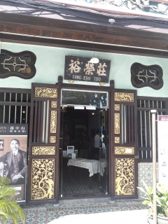 Sun Yat Sen Museum, Sree is Travelling (1)